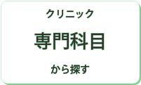 03-top-senmon