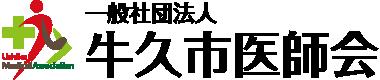 一般社団法人牛久市医師会公式サイト