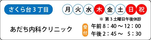 01button-adachi-02