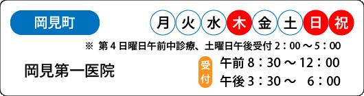 12button-okamidai1-03
