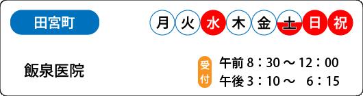 02button-iiizumi-05