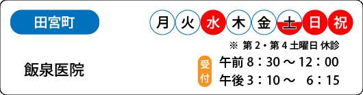 02button-iiizumi-06